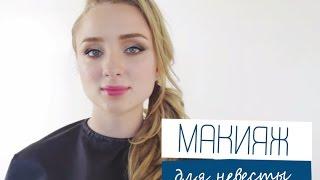 Мастер-класс №38 - Свадебный макияж (видео)