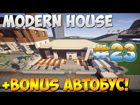 #23 Modern House + Bonus Let's Build Автобус (Bus)! [Minecraft]