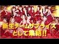 """""""新""""チームサプライズ メンバー紹介ムービー / AKB48[公式]"""