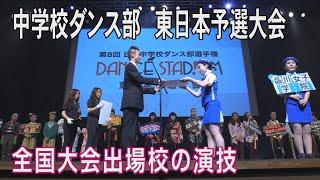第8回日本中学校ダンス部選手権 東日本予選大会 全国大会出場校の演技