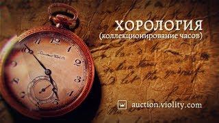 Хорология: самое интересное о часах. Виолити 0+