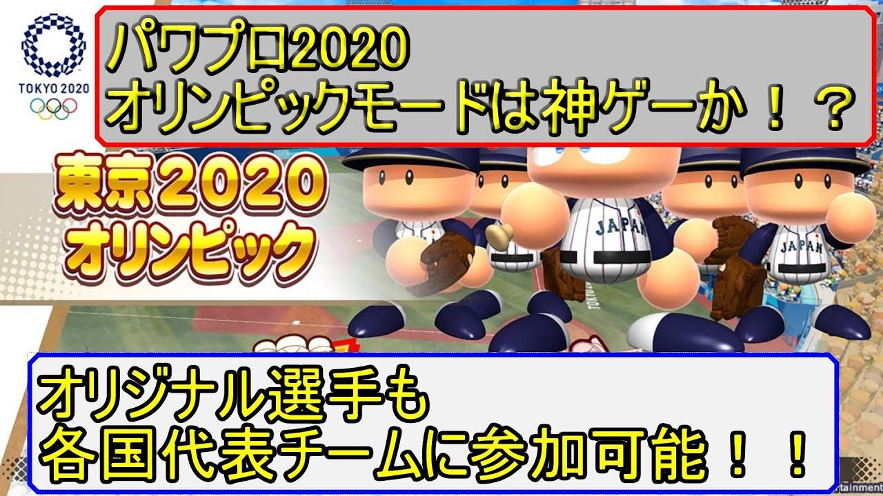 【パワプロ2020】オリンピックモードは神ゲーか!?オリジナル選手加入で激熱なオリンピックが開催できる!