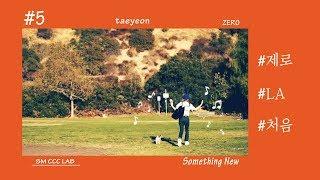 [펫셔니스타 탱구│Petionista Taengoo] EP.05 Preview