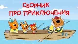 Три Кота | Сборник летних приключений | Мультфильмы для детей
