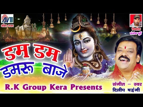 DILIP SHADANGI-BOL BAM-DAM DAM DAMRU-SHIV BHAJAN SONG-NEW HIT CHHATTISGARAHI BHAKTI GEET-HD VIDEO