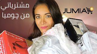 Jumia Haul - مشترياتي من چوميا