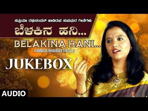 Belakina Hani Songs Jukebox   Supriya Acharya   Kannada Bhavageethegalu