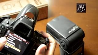 احترف التصوير في الأماكن المغلقة باستخدام فلاش Yongnuo YN 565EX