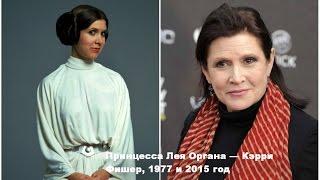 топ 12 Актеров Звездные войны тогда и сейчас