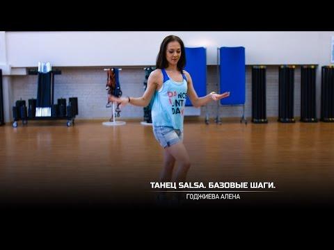 видео: Танец salsa. Базовые шаги. Годжиева Алена.