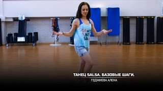 Танец Salsa. Базовые шаги. Годжиева Алена.