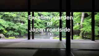 写真による素描集 ACT- 4 『日本路傍の名庭』 〜 エクセレント・ガーデ...