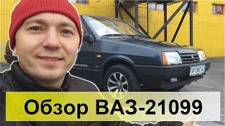 ВАЗ-21099 Инжектор! Обзор, тест-драйв