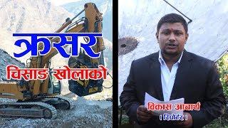 LM REPORT - Public Debate For Crusher Of Chisang Khola, Letang | Bikash Acharya |