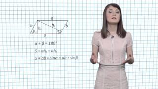 B5 часть 2. Четырехугольники. ЕГЭ 2014 по математике