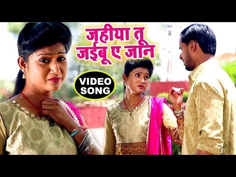 Bhojpuri NEW दर्दभरा VIDEO SONG - Vinit Singh - Jahiya Tu Jayebu Ae Jaan - Bhojpuri Sad Songs