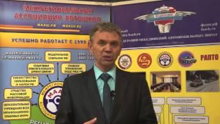 Демаков А.В. Говорят участники Конференции «Автошкола-2013»
