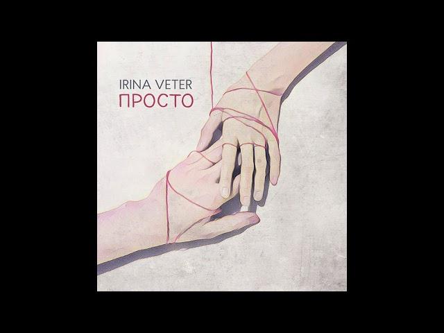 IRINA VETER - Просто