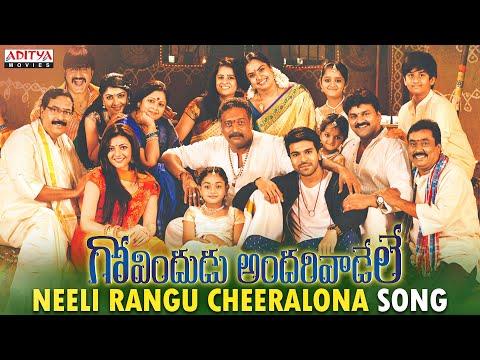 Neeli Rangu Cheeralona Full Video Song - Govindudu Andarivaadele Video Songs - Ram Charan, Kajal