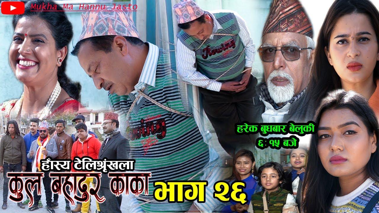 कुल बहादुर काका-Nepali Comedy Serial Kul Bahadur Kaka | भाग २६ | Shivahari ,Rajaram Paudel, kiran.