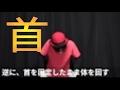 ロボットダンス 初心者用基本練習方法動画7 首のアイソレーションとネックロール…