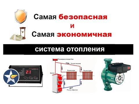 видео: Самая безопасная и экономичная система отопления!