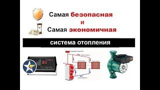 Самая безопасная и экономичная система отопления!(В данном видео я расскажу о том, как объединив 2 системы отопления в одну, путем небольших модификаций, можно..., 2014-11-01T21:36:00.000Z)