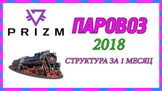 PRIZM-ПАРОВОЗ 2018, Структура за 1 месяц, криптовалюта.