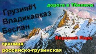 Владикавказ. Беслан. Тбилиси. Российско-грузинская граница или как из Питера доехать до Тбилиси