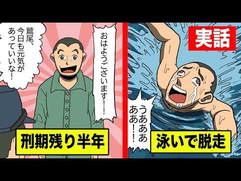 【実話】愛媛の脱獄事件…壮絶な逃走20日間をマンガにした。