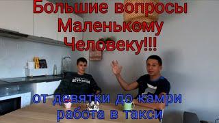 #яндекстакси/в такси без стажа, откровения провинциального таксиста