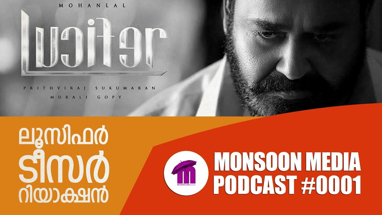 Lucifer Teaser Reaction by Sudhish Payyanur | Monsoon Media | Mohanlal | Prithviraj Sukumaran
