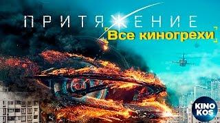 """Все киногрехи и киноляпы """"Притяжение"""", (2017)"""