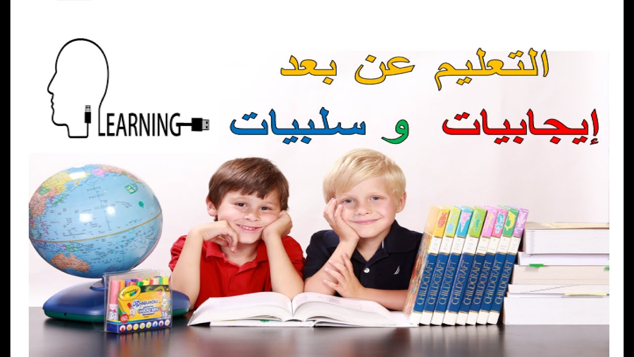 التعليم عن بعد أو التعليم الإلكتروني إيجابيات و سلبيات ملخص و حصر لفوائد و عيوب التعليم عن بعد Youtube