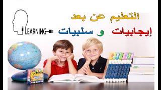 التعليم عن بعد أو التعليم الإلكتروني ، إيجابيات و سلبيات ، ملخص و حصر لفوائد و عيوب التعليم عن بعد