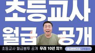 초등교사 월급 대공개~! 연봉 대공개~! ( 상세한 설…