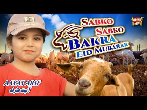Download Aayat Arif || Sabko Sabko Bakra Eid Mubarak || Bakra Eid Nasheed 2020 | Beautiful Video | Heera Gold