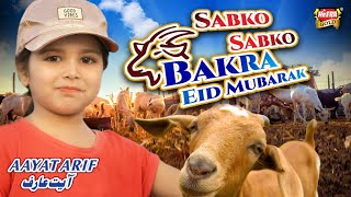 Aayat Arif || Sabko Sabko Bakra Eid Mubarak || Bakra Eid Nasheed 2020 | Beautiful Video | Heera Gold