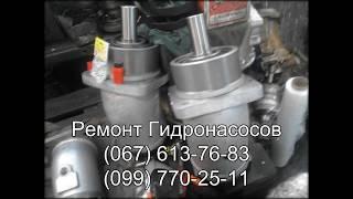 Ремонт гидронасосов, реставрация гидронасосов(, 2017-07-07T16:54:09.000Z)