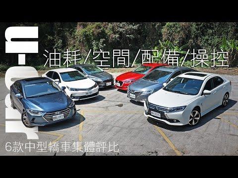 6款熱門中型轎車爭權奪位 - 哪一輛最適合你?| U-CAR 集體評比 Focus、Elantra、S5 Turbo、Grand Lancer、Mazda3、Altis