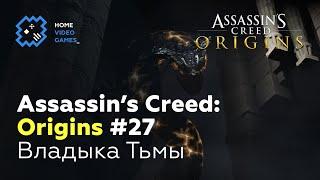 Assassin's Creed: Origins [ПРОХОЖДЕНИЕ] #27 — Владыка Тьмы