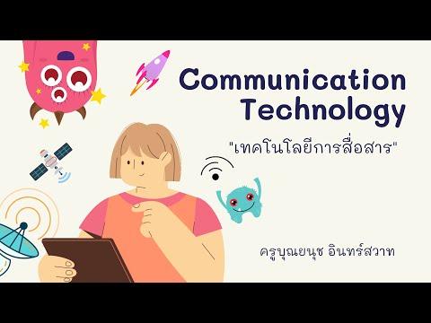 01 เทคโนโลยีการสื่อสาร