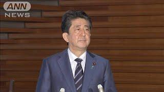 【ノーカット】大阪・京都・兵庫の緊急事態宣言を解除 安倍総理が表明 (2020/05/21)