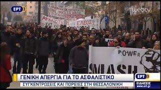 Συγκεντρώσεις και πορείες στη Θεσσαλονίκη για το ασφαλιστικό (04/02/2016)