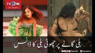 Main Hoon Billi Ganay Par Choti Billi Ka Dance   Aap Ka Sahir Dance Compititon Season 2