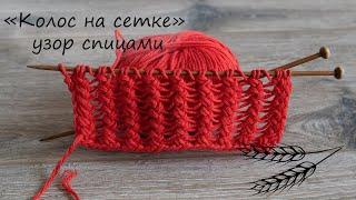 Узор «Колос на сетке» спицами | «Spikelets» mesh knitted pattern