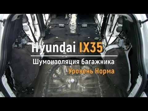Шумоизоляция багажника с арками Hyundai IX35 в уровне Норма. АвтоШум.