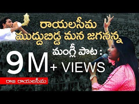 Rayalaseema Muddubidda Mana Jagananna  Raja Rayalaseema Telugu  Mangli Ysrcp Song  Jagan New Song