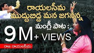 Mangli YSRCP Song Rayalaseema Muddubidda Mana Jagananna   Raja Rayalaseema Telugu 2019   VillageShow