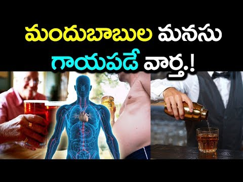 Consumption of Alcohol Decreases Your Life Span   How Alcohol Affects Your Body?   VTube Telugu